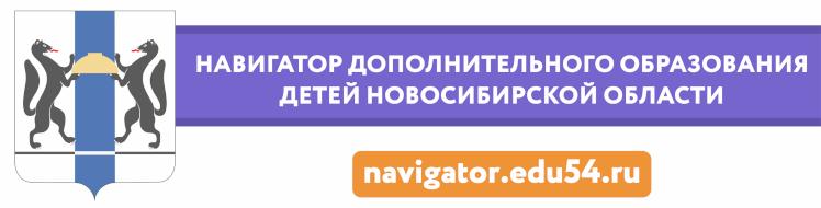 Навигатор дополнительного образования детей Новосибирской области