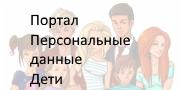 Персональные данные Дети